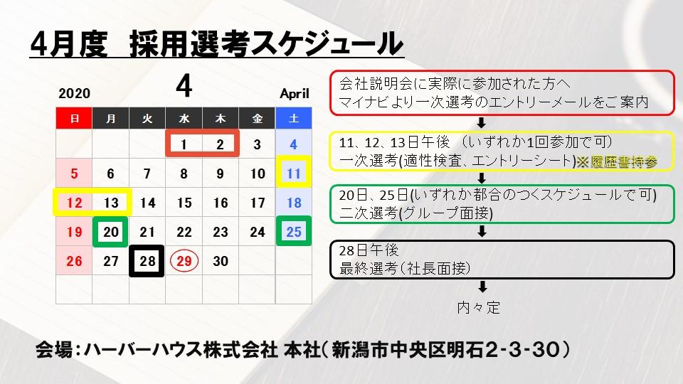4月度採用選考スケジュール